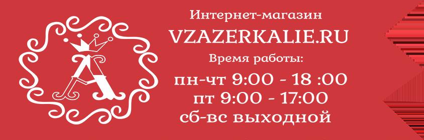 «Алиса в Зазеркалье» в России